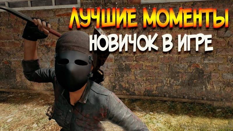 Лучшие моменты (PUBG - 269 часов игры) Best moments