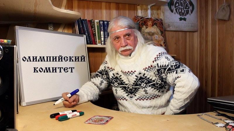 10 ОЛИМПИЙСКИЙ КОМИТЕТ Александр Тюрин в АсБорге