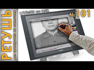 ● Мастерская РЕТУШИ ● 101-й стрим ретуши фото на памятник ● Без горячих клавиш ●