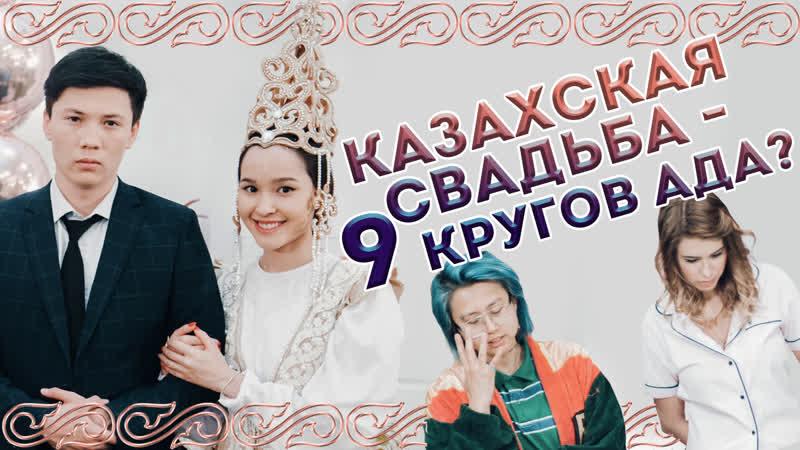 Казахская свадьба 9 кругов ада Eldana Foureyes и Маша Миллер ПМС SHOW