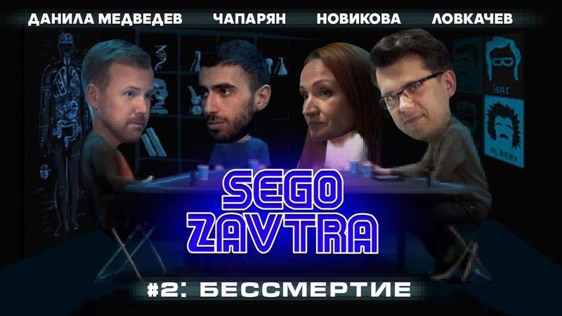 Будущее и бессмертие SEGOZAVTRA Данила Медведев Чапарян Новикова Ловкачев