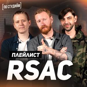 RSAC [ПО СТУДИЯМ]