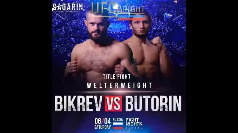 Дмитрий Бикрев vs Максим Буторин
