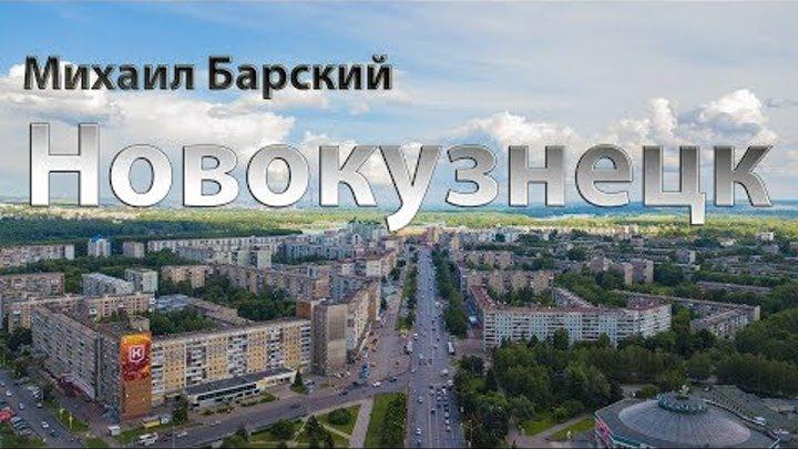 Михаил Барский Новокузнецк