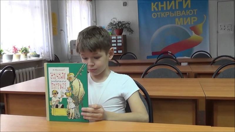 Дети о книгах Ольшанский Виталий Начало рыбачьего патруля