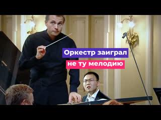 Оркестр заиграл не ту мелодию на конкурсе имени чайковского