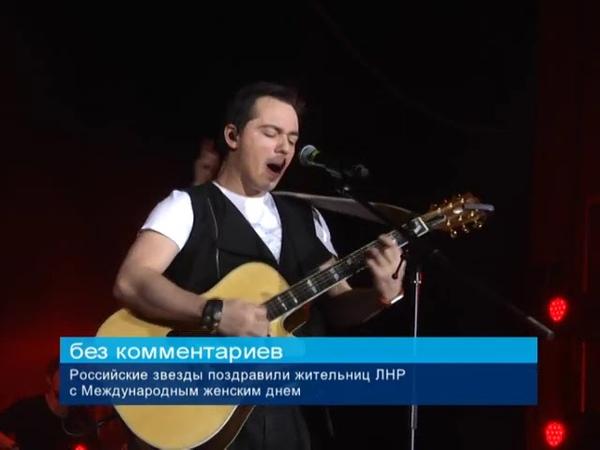 Российские звезды поздравили жительниц ЛНР с Международным женским днем (ГТРК ЛНР)