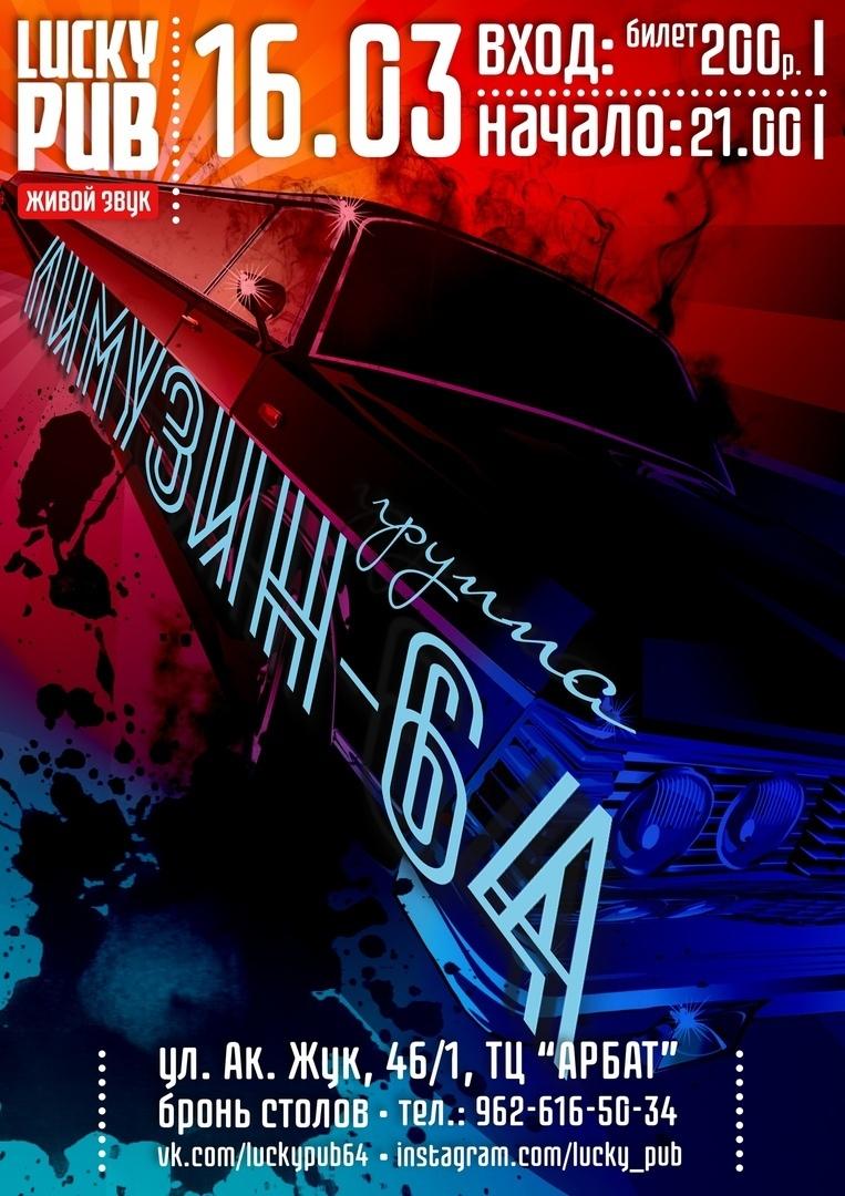 Концерт рок-группы Лимузин 64