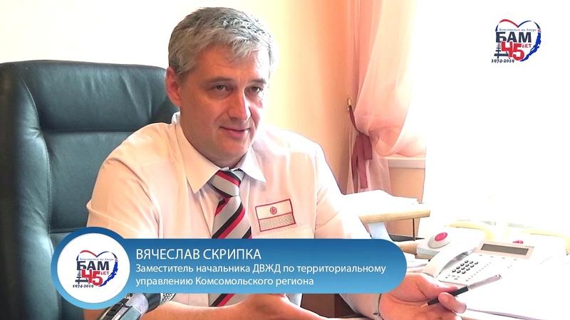 Комсомольск-на-Амуре в 45-летний юбилей БАМа
