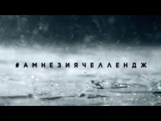 #АмнезияЧеллендж — скоро конкурс на Sony Sci-Fi