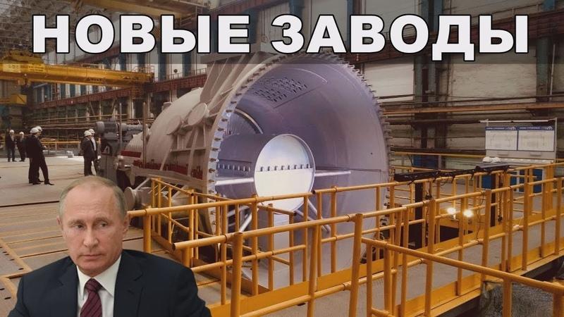 Новые заводы России. Апрель 2019
