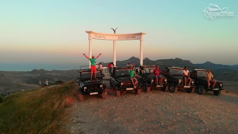 Селфи Тур на джипах в Феодосии