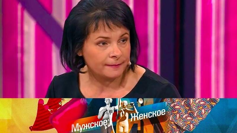 Мужское Женское 25.06.2019 ОПАСНОЕ СОСЕДСТВО. Последний выпуск сегодня