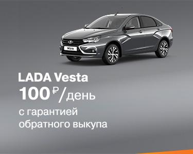 LADA Vesta за 100 рублей в день!