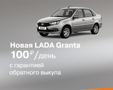 Новая LADA Granta за 100 рублей в день!