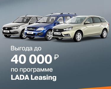 Выгода до 40 000 рублей в лизинг!