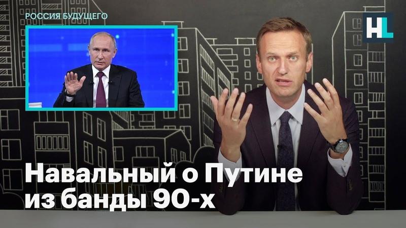 Навальный о Путине из банды 90-х
