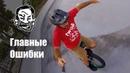 Ошибки при езде на одноколесном велосипеде. Seth's Bike Hacks на русском