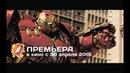 Мстители 2 Эра Альтрона 2015 HD трейлер премьера фильма с Робертом Дауни мл. 30 апреля