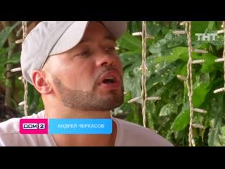 Дом-2. Остров любви (5552 выпуск) [23/07/2019, ТВ-Шоу, WEB-DLRip]