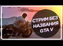 Стрим без названия ★ Байкер на V-MP ★ GTA 5 Role Play