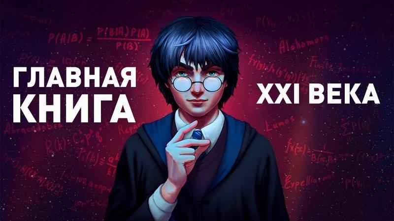 [Обзор на книгу] Гарри Поттер и методы рационального мышления