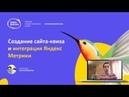 Создание сайта квиза и интеграция Яндекс Метрики