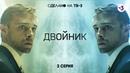 Сериал Двойник, 2 серия