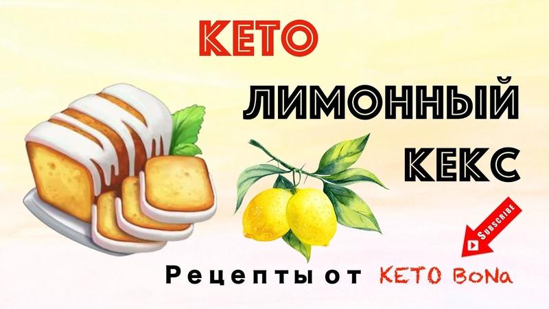 КЕТО ДЕСЕРТ Лимонный Кекс Keto Lemon Pound Cake НИЗКОУГЛЕВОДНЫЙ Рецепт