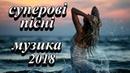 Українські пісні Сучасні пісні Українська Музика 2018