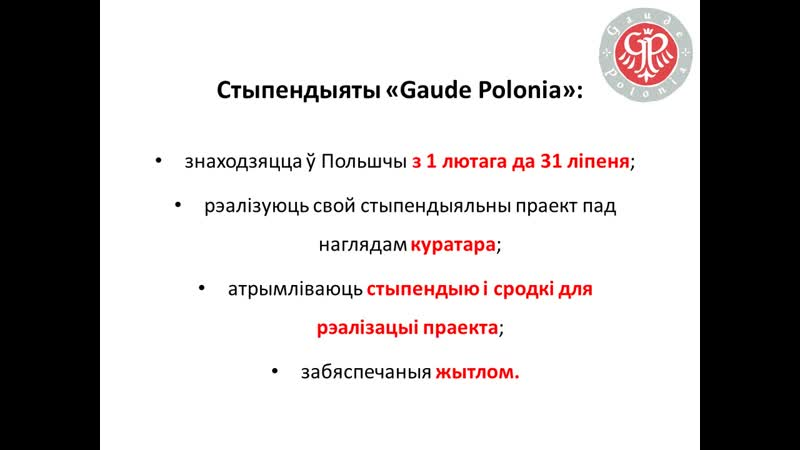 Prezentacja Gaude Polonia 2019