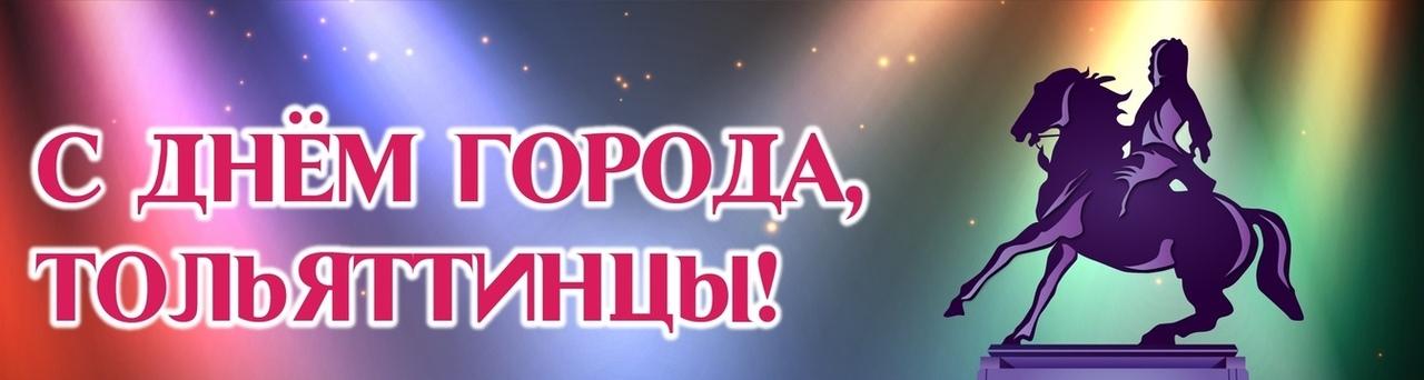 День города тольятти открытки