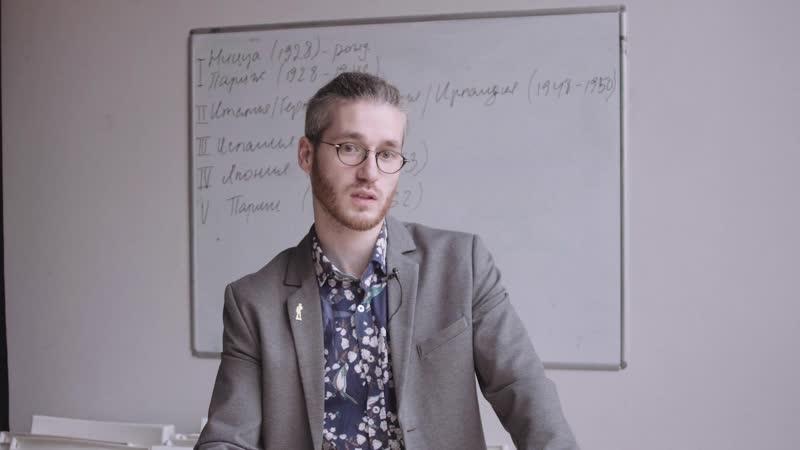 Куратор интенсива «Практика и теория современного искусства» Михаил Левин рассказывает о курсе