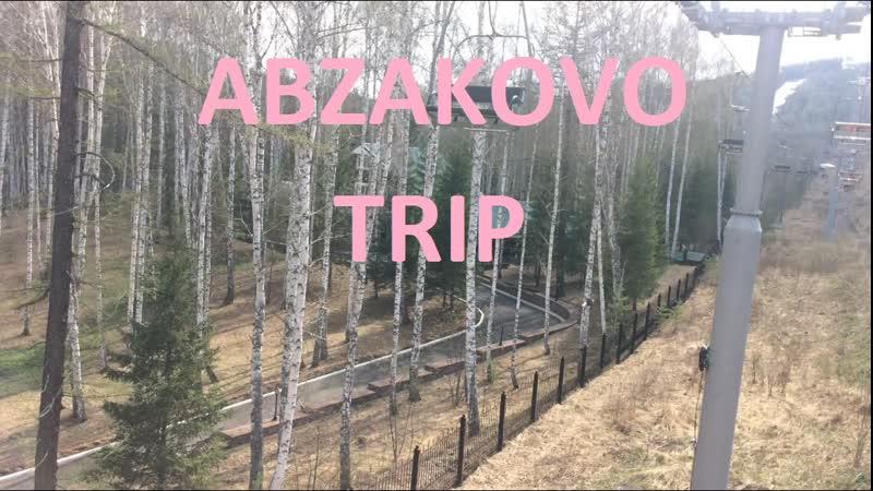 Атмосферный трип в Абзаково