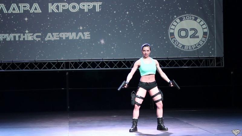 Лара Крофт фандом Лара Крофт Расхитительница гробниц Geek конвент CON Версия 2019