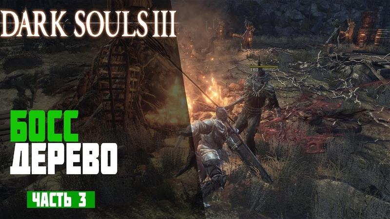 Dark Souls 3 ► 3 - БОСС Великое гнилое дерево Pwned▐
