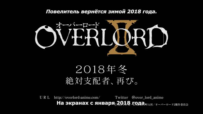 OVERLORD II (моя озвучка мужских персонажей :3)