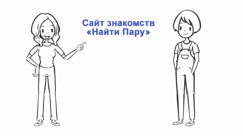 Сайт знакомств Найти Пару - Россия