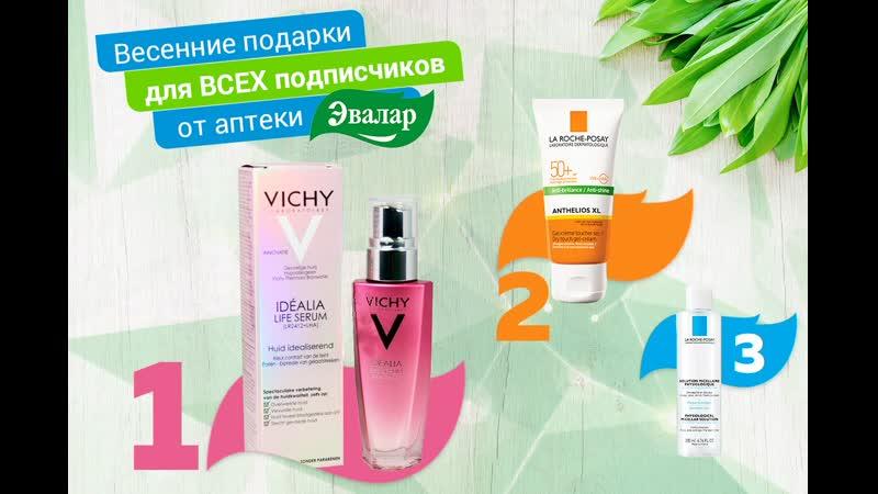 Победители конкурса от Эвалар Челябинск