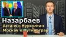Навальный об уходе Назарбаева