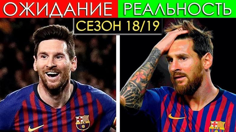 СЕЗОН 2018/19 ОЖИДАНИЕ vs РЕАЛЬНОСТЬ | Челси, Арсенал, Касильяс