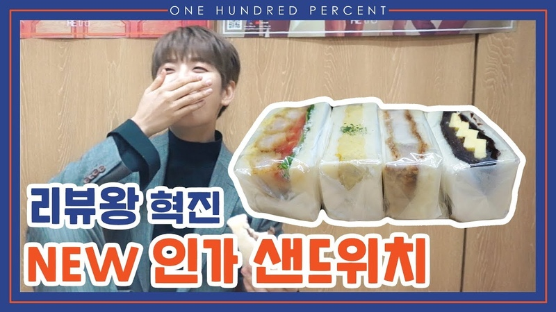 [The Real 100%] 190320 Review of the new Inkigayo' sandwiches from the King of reviews Hyukjin