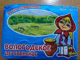 ПАРИЖСКОЕ МАСЛО НИКОЛАЯ ВЕРЕЩАГИНА Масло основа любой современной кухни. Но именно с этим продуктом в русской кулинарии исторически все было не совсем гладко. До петровских времен на Руси было