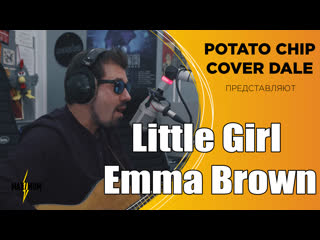 Pc&cd little girl emma brown (uma2rman cover)