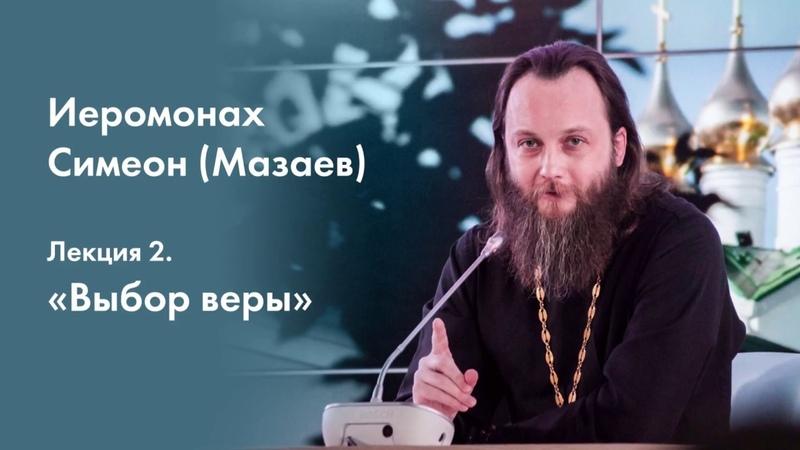 Выбор веры Иеромонах Симеон (Мазаев)