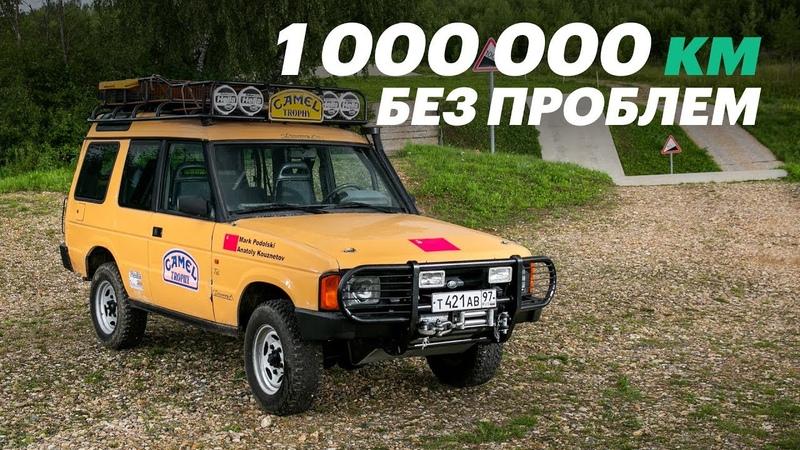 Land Rover с пробегом МИЛЛИОН. Что он ПЕРЕЖИЛ и во что ПРЕВРАТИЛСЯ