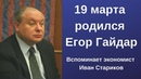Иван Стариков Советы Егора Гайдара ещё пригодятся