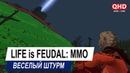 [2K] Life is Feudal: MMO | Веселый штурм (18.05.2019)
