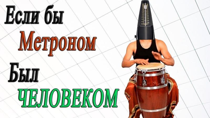 Если бы Метроном был ЧЕЛОВЕКОМ   What if the Metronome was a HUMAN?!