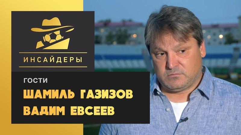 Инсайдеры Шамиль Газизов и Вадим Евсеев Выпуск от 17 08 2019